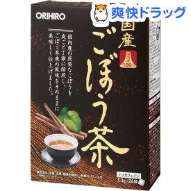 オリヒロ 国産ごぼう茶100%(26袋)【オリヒロ】