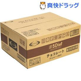 RIZAP 5Diet サポートバー チョコレート(144本)