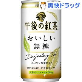 キリン 午後の紅茶 おいしい無糖(185g*20本入)【午後の紅茶】
