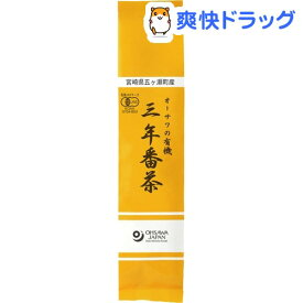 オーサワの有機三年番茶(100g)【オーサワ】