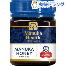 マヌカヘルス マヌカハニー MGO115+/UMF6+ (正規品 ニュージーランド産)(250g)【マヌカヘルス】