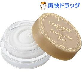 キャンメイク(CANMAKE) ポアレスエアリーベース 01 ピュアホワイト(9.0g)【キャンメイク(CANMAKE)】