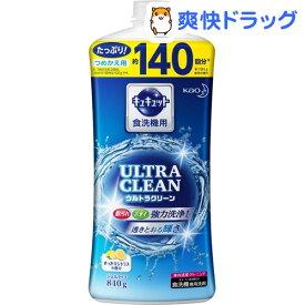 キュキュット 食洗機用洗剤 ウルトラクリーン すっきりシトラスの香り 詰め替えボトル(840g)【キュキュット】