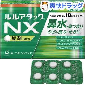 【第(2)類医薬品】ルルアタックNX(セルフメディケーション税制対象)(18錠)【ルル】