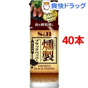 S&B 燻製あらびきブラックペッパー(17g*40本セット)【S&B(エスビー)】