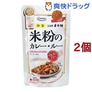 コスモ 直火焼 米粉のカレールー グルテンフリー(110g*2コセット)