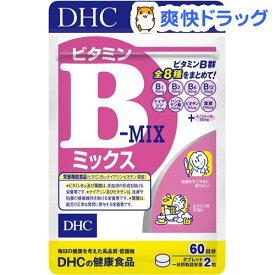 DHC ビタミンBミックス 60日(120粒)【DHC サプリメント】