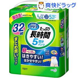リリーフ 5回分吸収 たっぷり長時間 L-LL(32枚入)【リリーフ】[紙おむつ 大人用 介護用品 大人用紙パンツ]