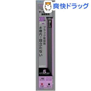 セーフティヒーターSP 300W(1台)【コトブキ工芸】