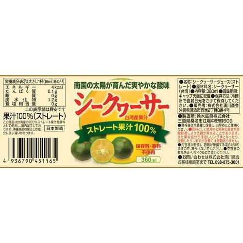 湧川商会シークヮーサー(台湾産)100%
