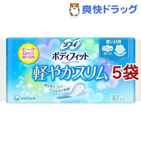 ソフィ ボディフィット 軽やかスリム 羽つき(30枚入*5袋セット)【ソフィ】