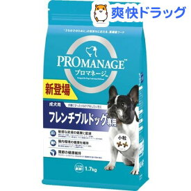 プロマネージ 成犬用 フレンチブルドッグ専用(1.7kg)【dalc_promanage】【m3ad】【プロマネージ】[ドッグフード]