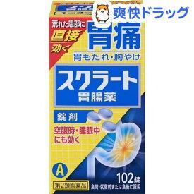 【第2類医薬品】スクラート胃腸薬 錠剤(102錠)【x5n】【スクラート】