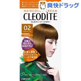 クレオディーテ ヘアカラークリーム 02 ココアベージュ(50g+50g)【クレオディーテ(CLEODITE)】[白髪染め]
