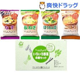 アマノフーズ いつものおみそ汁 野菜4種セット(8食入)【アマノフーズ】[味噌汁]