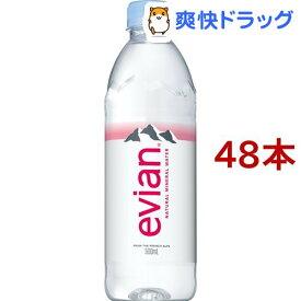 エビアン 正規輸入品(500ml*48本セット)【エビアン(evian)】