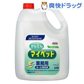 かんたんマイペット(4.5L)【花王プロシリーズ】