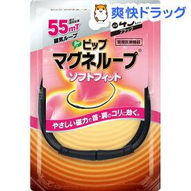 ピップマグネループ ブラック 45cm(1本入)【ピップマグネループソフトタイプ】