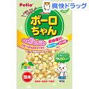ペティオ 体にうれしい ボーロちゃん 野菜ミックス(140g)【ペティオ(Petio)】