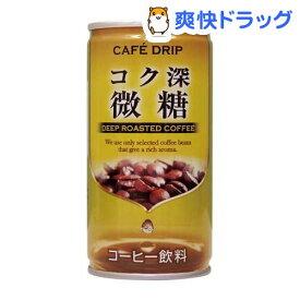 カフェドリップ コク深微糖(185g*30本入)[缶コーヒー]