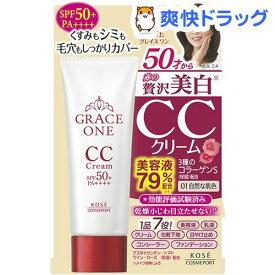 グレイスワン CCクリームUV 01 自然な肌色(50g)【グレイスワン】