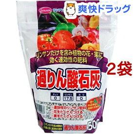 サンアンドホープ 過りん酸石灰 スタンドパック(500g*2袋セット)【サンアンドホープ】