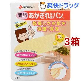 ニチバン あかぎれ保護バン 関節用(50枚入*3箱セット)