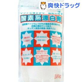 酸素系漂白剤(500g)