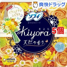 ソフィ Kiyora フレグランス イランイラン&シトラスの香り(72枚入*5個セット)【ソフィ】