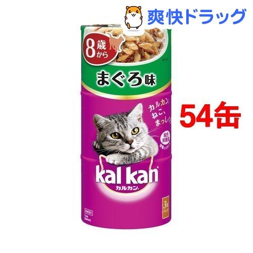 カルカン ハンディ缶 8歳から まぐろ(160g*3缶*18コセット)【カルカン(kal kan)】【送料無料】
