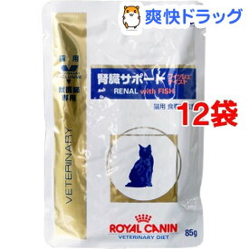 ロイヤルカナン 猫用 腎臓サポート フィッシュテイスト ウェット パウチ(85g*12コセット)【ロイヤルカナン(ROYAL CANIN)】