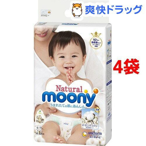ナチュラル ムーニー M(48枚入*4コセット)【mam_p5】【ムーニー】【送料無料】