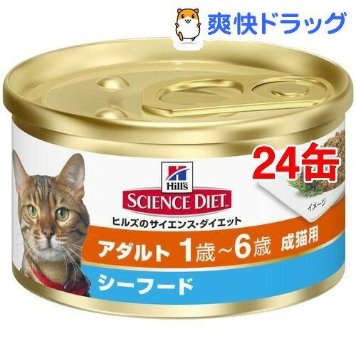 サイエンスダイエット アダルト 1歳から6歳 成猫用 シーフード(82g*24コセット)【d_sd】【サイエンスダイエット】
