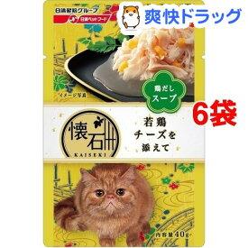 懐石レトルト 若鶏チーズを添えて鶏だしスープ(40g*6コセット)【d_kaise】【懐石】