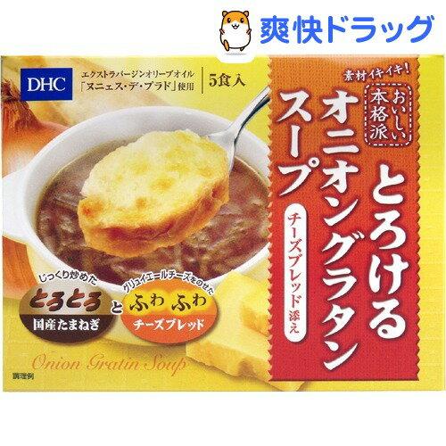 【訳あり】DHC とろけるオニオングラタンスープ チーズブレッド添え(5食入)【DHC サプリメント】