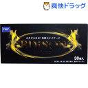 DHC エディソン(30包)【DHC サプリメント】