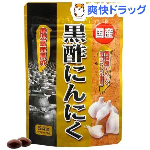 SP 国産黒酢にんにく(64球)【ユウキ製薬(サプリメント)】