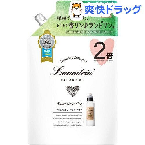 ランドリンボタニカル 柔軟剤 リラックスグリーンティー 大容量 詰め替え(860mL)【ランドリン】