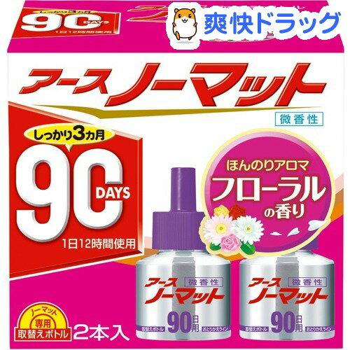 アース ノーマット 取替えボトル 90日用 微香性(45mL*2本)【アース ノーマット 取替えボトル(微香性)】