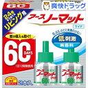 アース ノーマット ワイド リビング用 取替えボトル 60日用 無香料(45mL*2本入)【アース ノーマット 取替えボトル(無香料)】