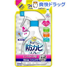 らくハピ 水まわりの防カビスプレー ピンクヌメリ予防 無香性 つめかえ(350mL)【らくハピ】