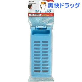 エルパ 糸くずフィルター 東芝洗濯機用 420-44-698H(1コ入)【エルパ(ELPA)】