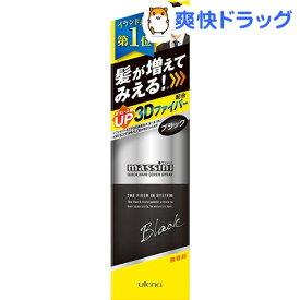 マッシーニ クイックヘアカバースプレー ブラック(140g)【マッシーニ】