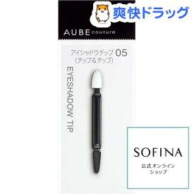 ソフィーナ オーブ アイシャドウチップ05(チップ&チップ)(1個)【オーブ(AUBE)】