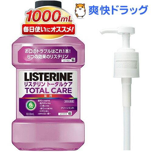 【企画品】リステリン トータルケア ポンプ付き(1L)【jnj_liste_18】【LISTERINE(リステリン)】