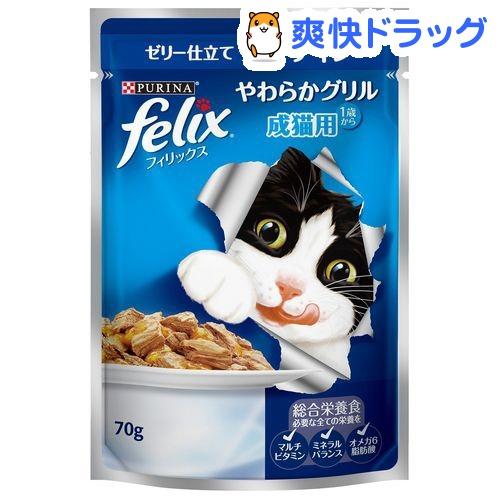 フィリックス やわらかグリル 成猫用 ゼリー仕立て サーディン(70g)【d_fel】【フィリックス】