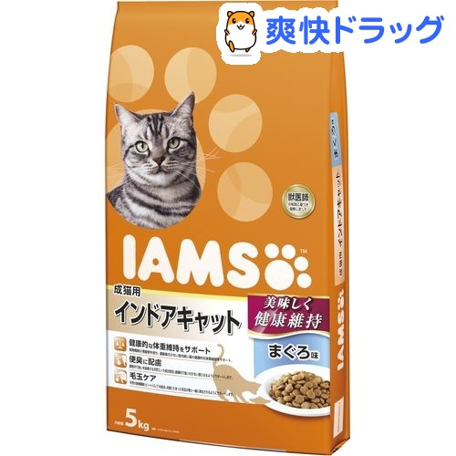 アイムス 成猫用 インドアキャット まぐろ味(5kg)【iamsc81609】【アイムス】【送料無料】
