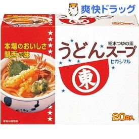 ヒガシマル醤油 うどんスープ(20袋入)