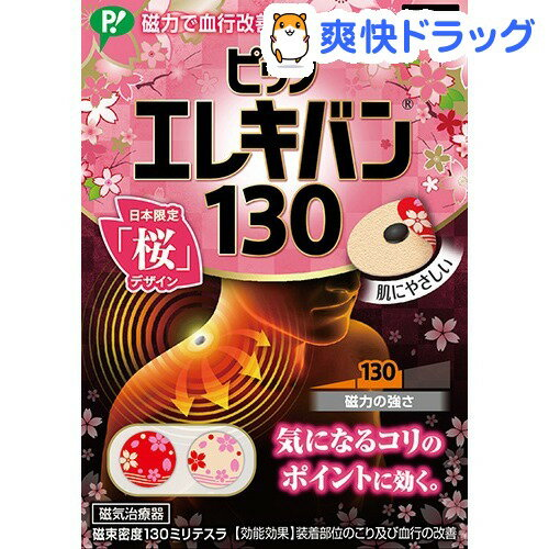 ピップ エレキバン 130 桜デザイン(72粒)【ピップ エレキバン】