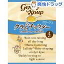 ジェントリースープ クラムチャウダー(4袋入)